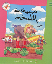 Cinder Wellie is now also published in Arabic
